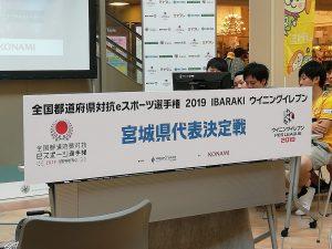 2019年宮城県代表決定戦